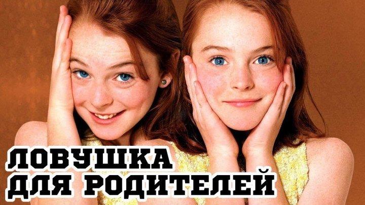 комедия, приключения-Ловушка для родителей.1998.720p.