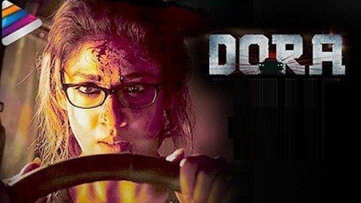 Дора... 2017...Индия..Ужасы