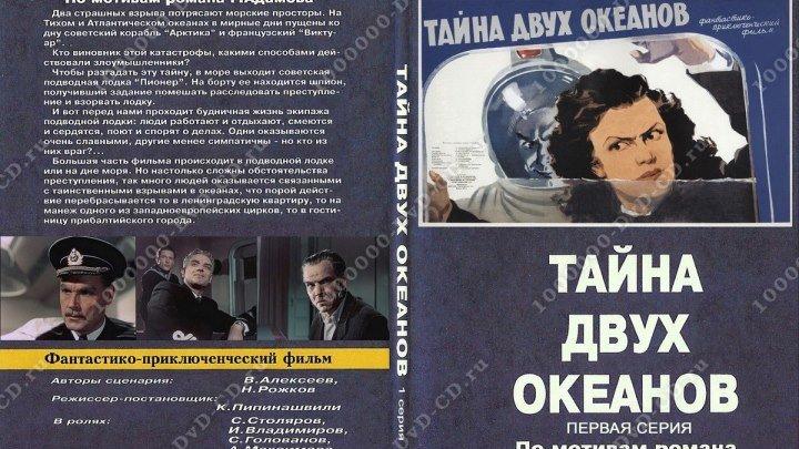 ТАЙНА ДВУХ ОКЕАНОВ (первая серия) фантастика, приключения (СССР-1956 год)