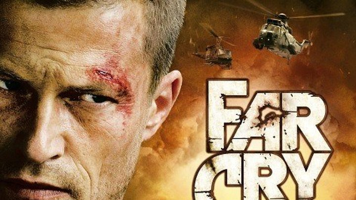 Фар Край - Фантастика / боевик / приключения / Германия, Канада / 2007