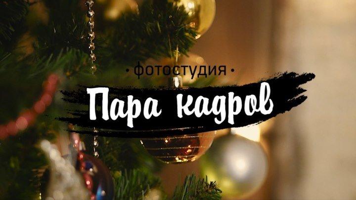 """Новогодняя фотосессия в студии """" Пара кадров """"(видеограф Aleksandr Burlev production)"""