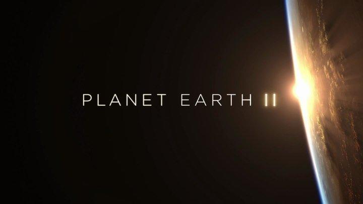 Планета Земля II
