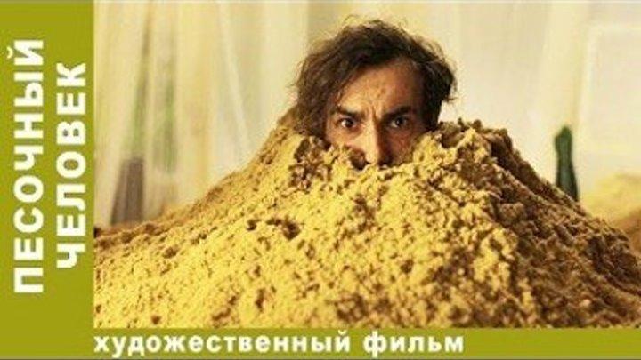 Песочный человек.2017 ужасы мистика