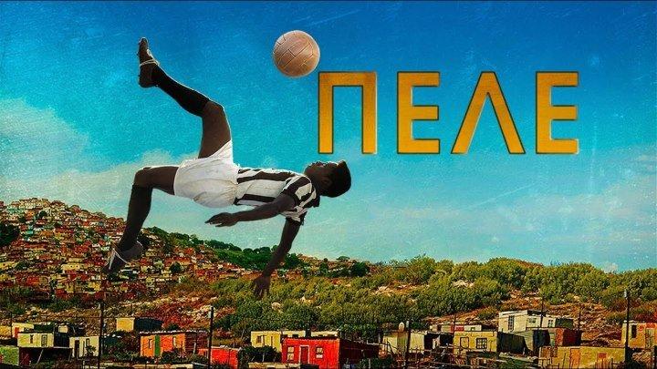 Пеле: Рождение легенды 2016 г. ‧ Фильм о футболе ‧ 1 ч 47 мин