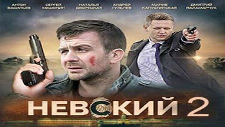 Невский / Сезон 2 / Серия 20, из 32 [2017, Драма, криминал