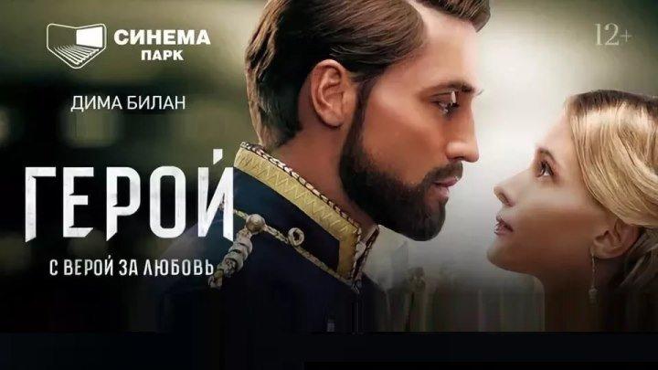 ГЕРОЙ (Драма-Военный Россия-2016г.) Х.Ф.