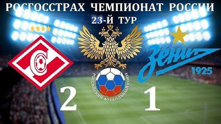 Обзор матча_ РФПЛ. 23-й тур. Спартак - Зенит 2_1
