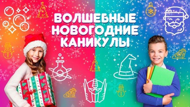 Новогодние каникулы в Детском центре Непоседа