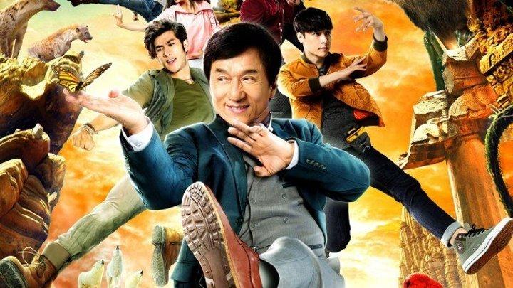 Доспехи бога: В поисках сокровищ (2017) Gong fu yu jia