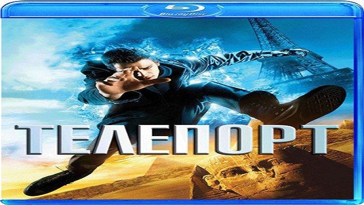 Телепорт.2008.BDRip.1080p.