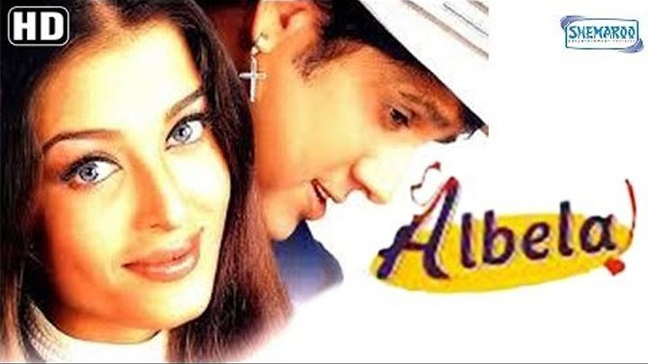 Остров любви / Albela (2001) Indian-Hit.Net