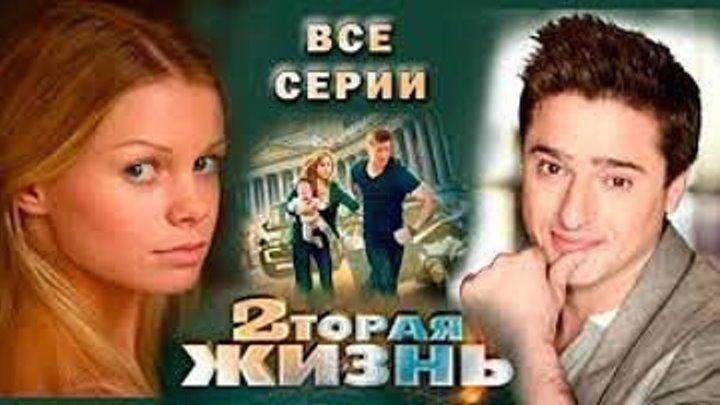 Вторая жизнь 2 серия (2015)