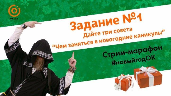 #новыйгодОК Участвуй в новогоднем стрим-марафоне OK Live! Задание 1