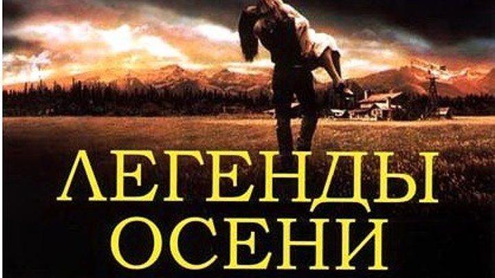 Легенды осени 1994 Канал Брэд Питт