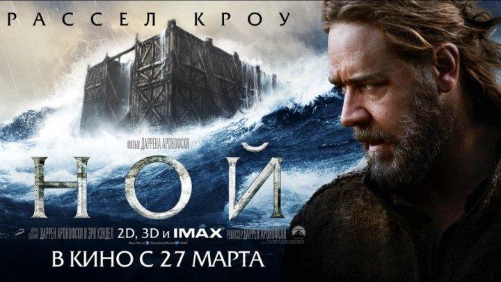 Ной (2014) фантастика, катастрофы