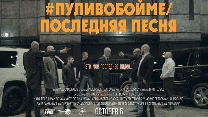 Каспийский Груз - #пуливобойме ⁄ Последняя песня