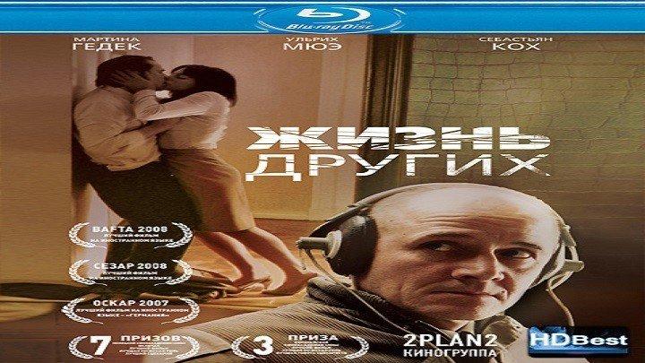 Жизнь других.2006.BDRip.1080p.