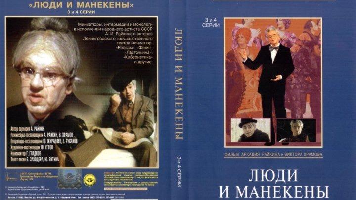 Люди и манекены. 1-2 серии из 4-х. (1974) Комедия. В гл. роли Аркадий Райкин