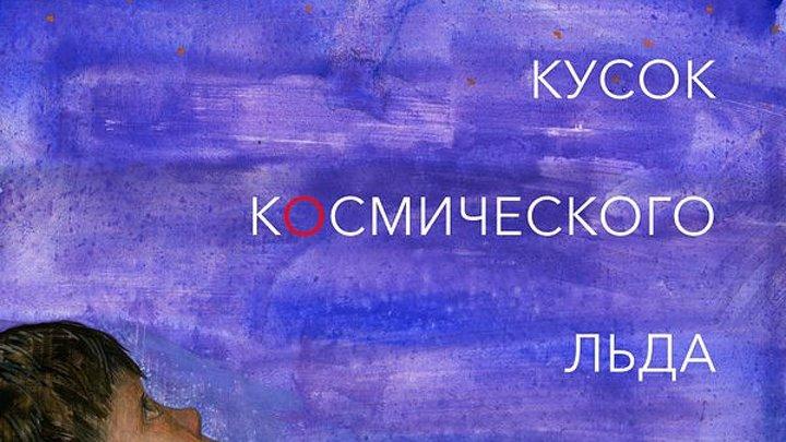 Kusok.kosmicheskovo.lda.2017. Дом КИНО