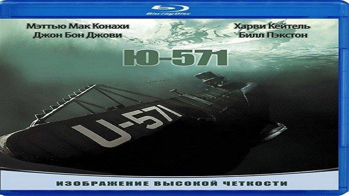 Подводная лодка Ю-571.2000.BDRip.720р.
