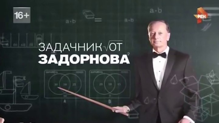 Концерт Михаила Задорнова. Задачник от Задорнова (720p) юмор, сатира