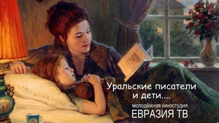 Уральские писатели и дети