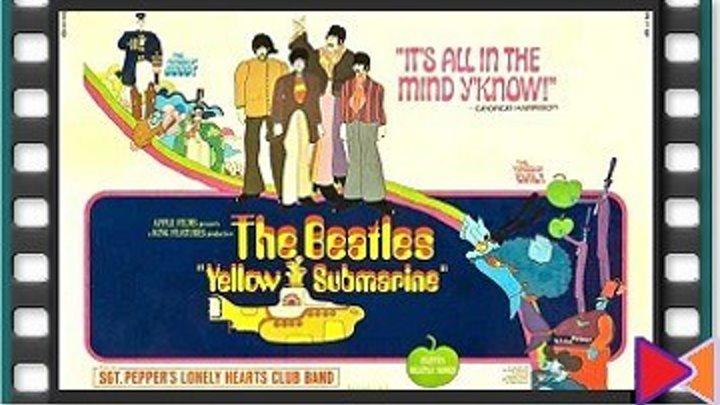The Beatles: Желтая подводная лодка [Yellow Submarine] (1968)