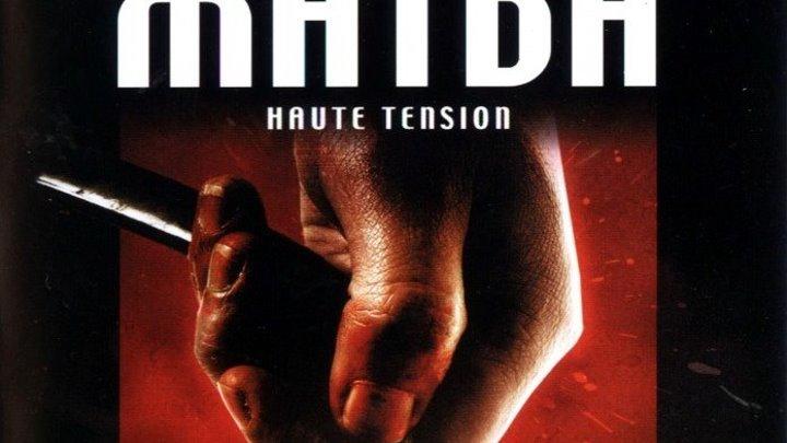 Кровавая жатва (2003)