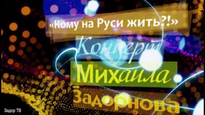 Михаил Задорнов - Кому на Руси жить?! (2010) юмор, сатира SATRip (720p)