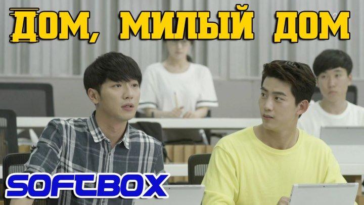 [Озвучка SOFTBOX] Дом, милый дом