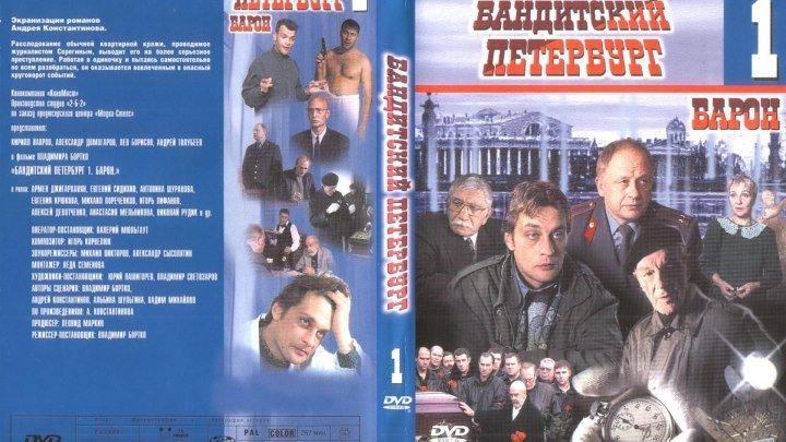 Бандитский Петербург (1 сезон: 1-5 серии из 5) Барон HD 2000