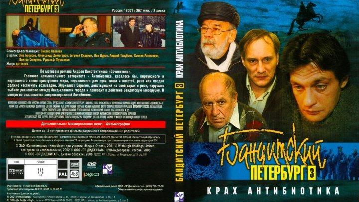 Бандитский Петербург (3 сезон: 1-8 серии из 8) Крах Антибиотика HD 2001