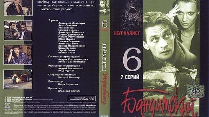 Бандитский Петербург. Фильм 6. Журналист (7 серии из 7) HD 2003