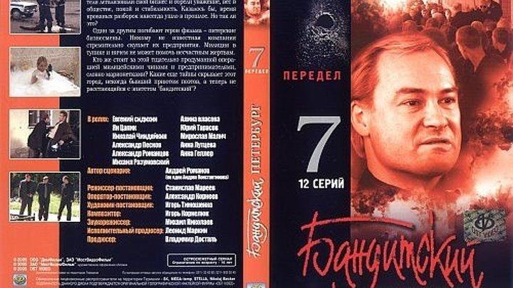 Бандитский Петербург. Фильм 7. Передел (12 серии из 12) HD 2005