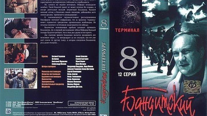 Бандитский Петербург. Фильм 8. Терминал (12 серий из 12) HD 2006