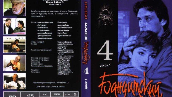 Бандитский Петербург (4 сезон: 1-7 серии из 7) Арестант HD 2001