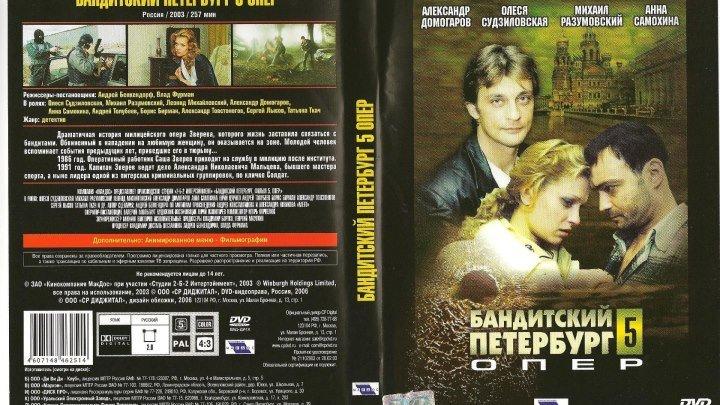 Бандитский Петербург (5 сезон: 1-5 серии из 5) Опер HD 2003