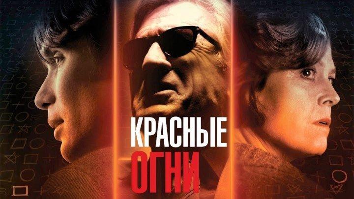 Красные Огни (2012) ужасы, фэнтези, триллер, драма, детектив