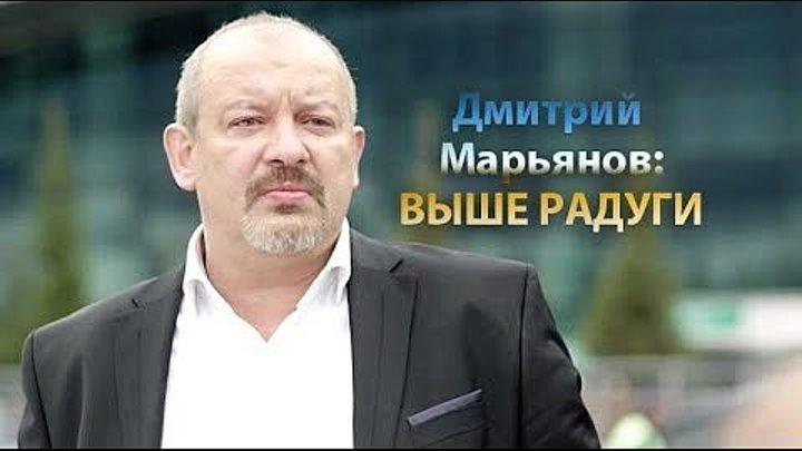 Дмитрий Марьянов: Выше радуги (памяти артиста)