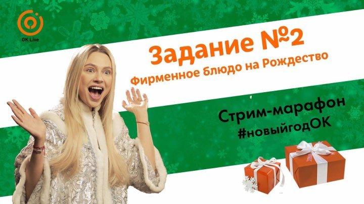 #новыйгодОК Задание 2 новогоднего стрим-марафоне OK Live!
