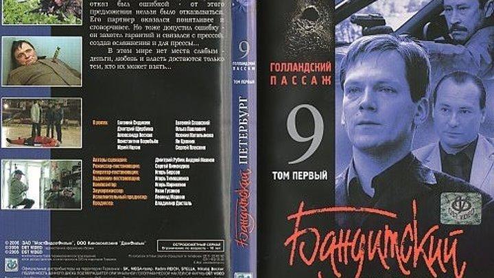 Бандитский Петербург (9 сезон: 1-12 серии из 12) Голландский Пассаж HD 2006
