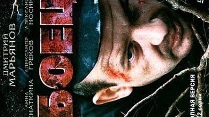 Боец (Серия 1-12 из 12) [2004, Боевик, Драма, Криминал, DVDRip]