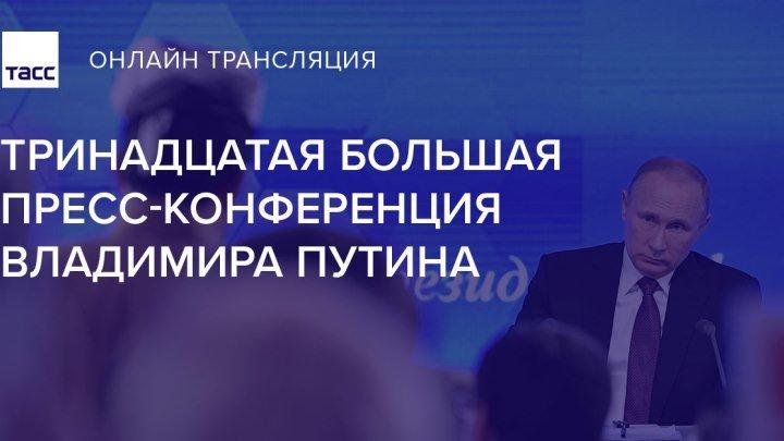 Тринадцатая большая пресс-конференция Владимира Путина