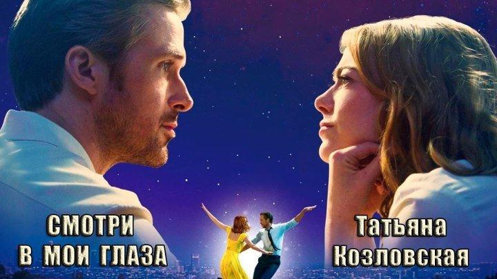 Татьяна Козловская - Смотри в мои глаза (стихи и клип Наталья Лучезарная)