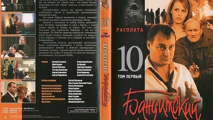 Бандитский Петербург (10 сезон: 1-12 серии из 12) Расплата HD 2007