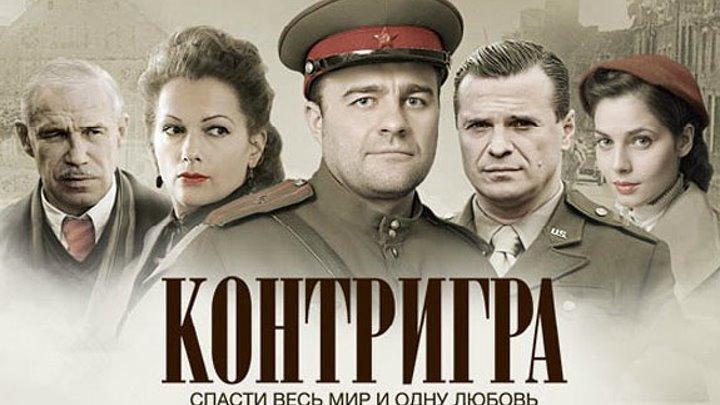 Контригра Нюрнберг. Контригра (1-8 серии из 8) 2011 военный