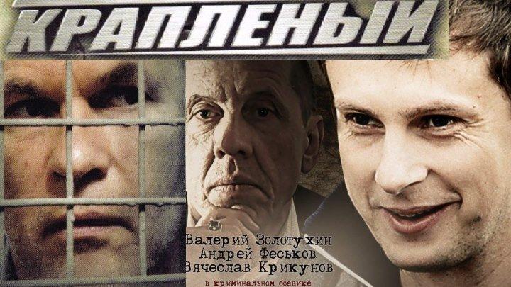 КРАПЛЁНЫЙ сериал 24 серии - 1 серия (2012) драма, криминальный фильм (реж.Ярослав Мочалов)