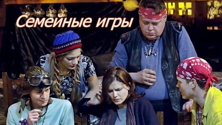 Русская мелодрама «Семейные игры»