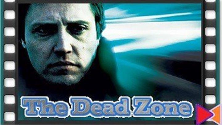 Мертвая зона [The Dead Zone] (1983)