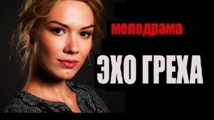 ЭХО ГРЕХА (Мелодрама Россия-2016г.) Х.Ф.